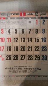 カレンダーは