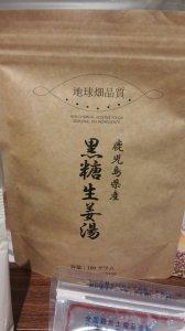 黒糖生姜湯