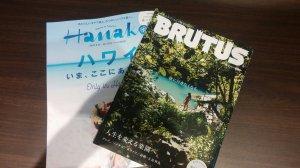 今月の雑誌は・・