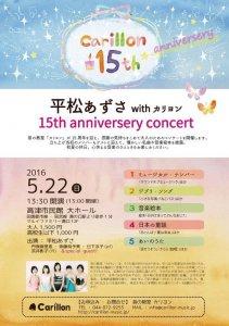 カリヨン15thコンサート